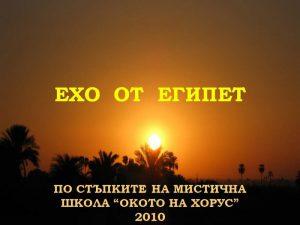 Ехо от Египет