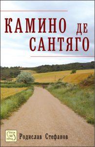 """Представяне на книгата """"Камино де Сантяго"""""""
