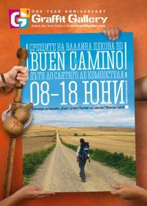 """Изложба """"Buen Camino"""" фотографски дневник на Владина Цекова"""