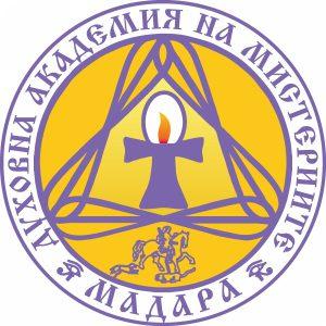 "Осемнадесети семинар на Духовна Академия на Мистериите ""Мадара"" и 3-ти рожден ден на Академията"