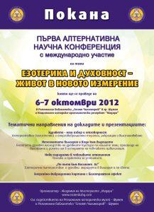 Програма Първа Алтернативна Научна Конференция с международно участие