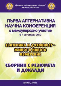 Сборник с резюмета и доклади от Първа алтернативна научна конференция 2012