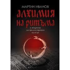 """Интерактивна презентация на новата книга на Мартин Иванов """"Алхимия на ритъма"""""""