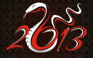 Честита Нова Китайска година