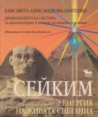 ДРЕВНО-ЕГИПЕТСКА МЕДИТАЦИЯ – Dabraká
