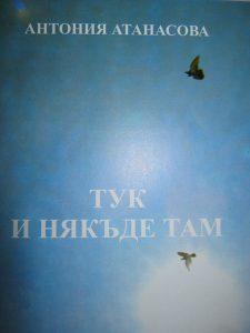 """Отзив за новата книга на Антония Атанасова """"Тук и някъде там"""""""