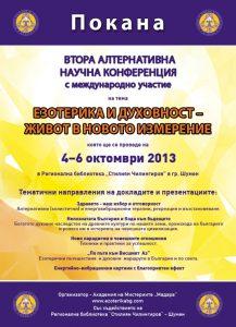 Програма на Втора Алтернативна Научна Конференция с международно участие