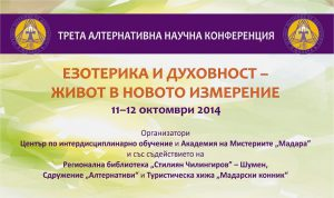 """Трета алтернативна научна конференция, 11-12 октомври 2014, Шумен – """"Езотерични и лечебни свойства на полускъпоценните камъни"""", доц. д-р Соня Иванова-Пенева"""