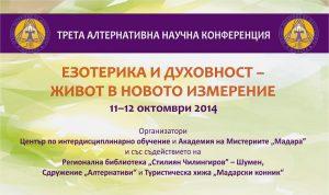 Трета алтернативна научна конференция, 11-12 октомври 2014, Шумен – Университетът на бъдещето, проф. Стамен Стаменов