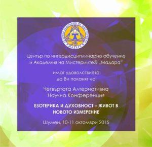 Четвърта алтернативна научна конференция, 10-11 октомври 2015, Шумен – Програма