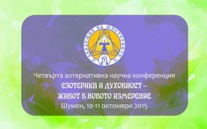 Четвърта алтернативна научна конференция, 10-11 октомври 2015, Шумен