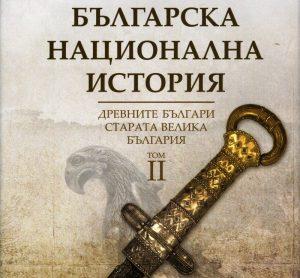 Българското Било