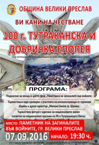100 години Тутраканска и Добричка епопея