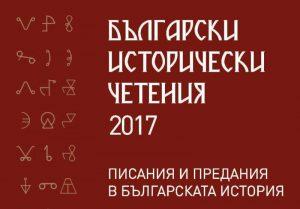 Български исторически четения