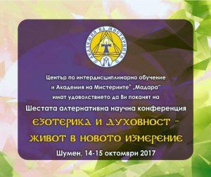 Шеста алтернативна научна конференция, 14-15 октомври 2017, Шумен