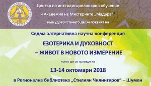 Седма алтернативна научна конференция, 13-14 октомври 2018, Шумен
