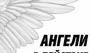"""""""Ангели в действие"""""""