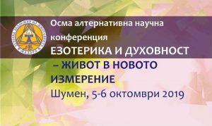 """Програма на осмата конференция на Академия """"Мадара"""""""