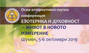Осма алтернативна научна конференция, 5-6 октомври 2019, Шумен