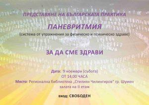 Представяне на българска практика – Панeвритвмия