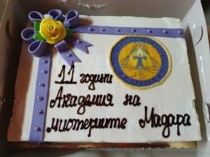 """Рожден ден на Академия на мистериите """"Мадара"""" 2020"""