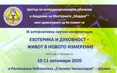 IX алтернативна научна конференция, 10-11 октомври 2020, Шумен