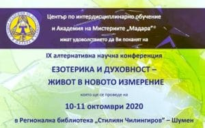 Антония Каменова – Звукотерапия с кристални пеещи купи