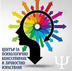 Център за психологично консултиране и личностно израстване