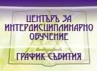 Център за интердисциплинарно обучение
